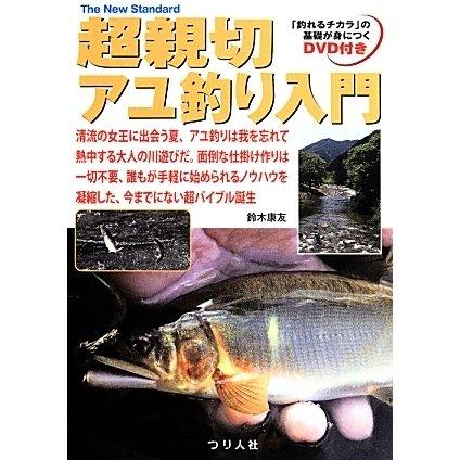 超親切アユ釣り入門(The New Standard BOOK〈9〉) [単行本]