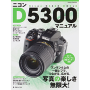 ニコンD5300マニュアル [ムックその他]