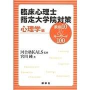 臨床心理士指定大学院対策鉄則10&キーワード100 心理学編 [単行本]