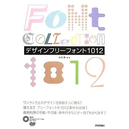 デザインフリーフォント1012 [単行本]