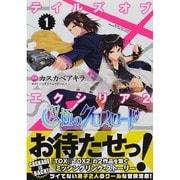 テイルズオブエクシリア2双極のクロスロード 1(電撃コミックスNEXT 36-1) [コミック]
