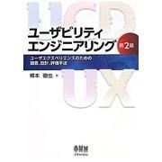 ユーザビリティエンジニアリング―ユーザエクスペリエンスのための調査、設計、評価手法 第2版 [単行本]