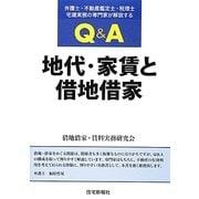 Q&A地代・家賃と借地借家―弁護士・不動産鑑定士・税理士・宅建実務の専門家が解説する [単行本]