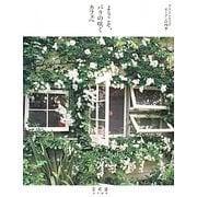 ようこそ、バラの咲くカフェへ―グリーンローズガーデンの四季 [単行本]