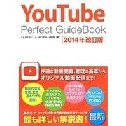 YouTube Perfect GuideBook〈2014年改訂版〉 [単行本]