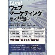 Live!ウェブマーケティング基礎講座 [単行本]