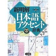 新明解日本語アクセント辞典―CD付き 第2版 [事典辞典]