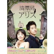 清潭洞<チョンダムドン>アリス DVD-BOX2 [DVD]