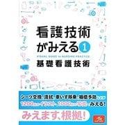 看護技術がみえる〈vol.1〉基礎看護技術 [単行本]