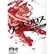 ダブルクロスThe 3rd Edition―ルールブック〈1〉(富士見ドラゴン・ブック) [文庫]