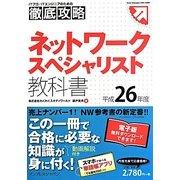 徹底攻略ネットワークスペシャリスト教科書〈平成26年度〉 [単行本]