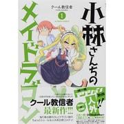小林さんちのメイドラゴン 1(アクションコミックス) [コミック]
