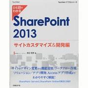 ひと目でわかるSharePoint 2013サイトカスタマイズ&開発編(TechNet ITプロシリーズ) [単行本]