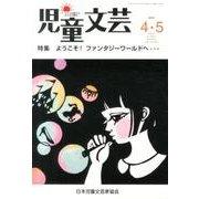 児童文芸 第60巻2号 [単行本]