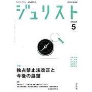 Jurist (ジュリスト) 2014年 05月号 [雑誌]