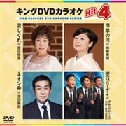 キングDVDカラオケHit4 Vol.109