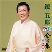鏡五郎DVDカラオケ全曲集ベスト8 vol.2
