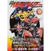 新仮面ライダーSPIRITS 9(KCデラックス) [コミック]