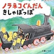 ノラネコぐんだんきしゃぽっぽ(コドモエのえほん) [絵本]
