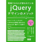 現場でかならず使われている jQueryデザインのメソッド [単行本]