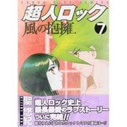 超人ロック風の抱擁 7(ヤングキングコミックス) [コミック]