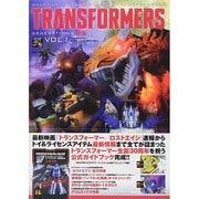 トランスフォーマージェネレーション2014〈Vol.1〉(ヒーローX〈1〉) [単行本]