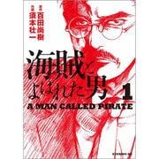 海賊とよばれた男 1(イブニングKC) [コミック]