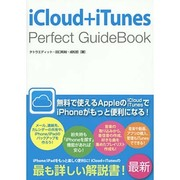 iCloud + iTunes Perfect GuideBook [単行本]