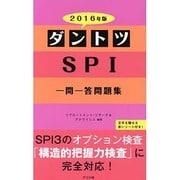 """ダントツSPI""""一問一答""""問題集〈2016年版〉 [単行本]"""