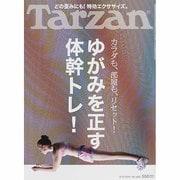 Tarzan (ターザン) 2014年 6/12号 [雑誌]