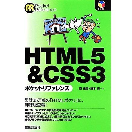 HTML5&CSS3ポケットリファレンス [単行本]