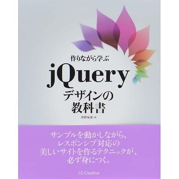 作りながら学ぶjQueryデザインの教科書 [単行本]