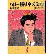 ハロー張りネズミ 13(講談社漫画文庫 ひ 1-30) [文庫]