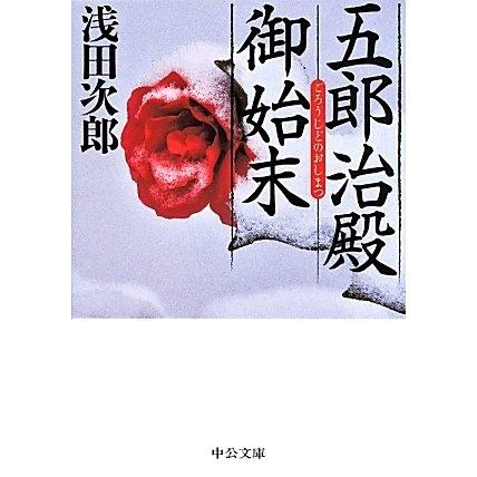 五郎治殿御始末 改版 (中公文庫) [文庫]