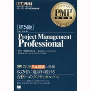 Project Management Professional 第5版 (PMP教科書) [単行本]