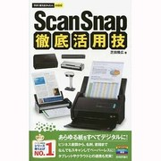 ScanSnap徹底活用技(今すぐ使えるかんたんmini) [単行本]