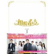 相続者たち DVD-BOX Ⅰ [DVD]