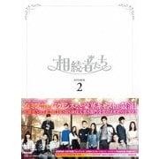相続者たち DVD-BOX Ⅱ [DVD]