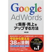Google AdWordsで集客・売上をアップする方法 [単行本]