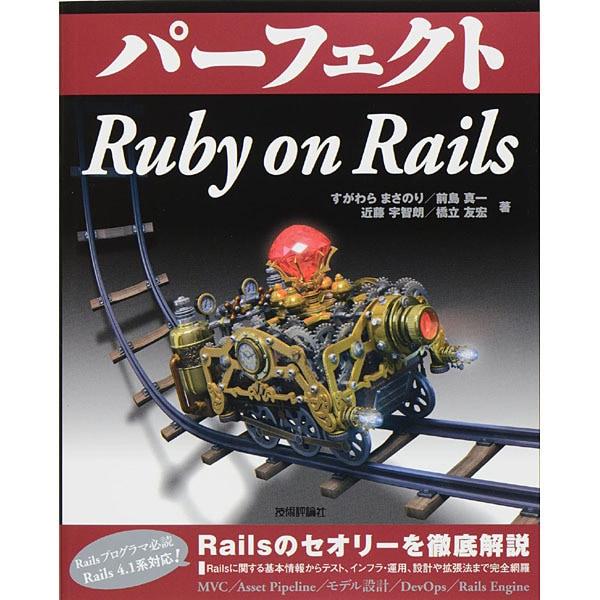 パーフェクトRuby on Rails [単行本]