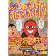 ウヒョッ!東京都北区赤羽 3(アクションコミックス) [コミック]