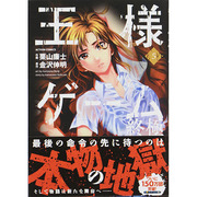 王様ゲーム終極 5(アクションコミックス) [コミック]