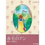 市原悦子/NHKCD 「赤毛のアン」 [CD]