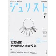 Jurist (ジュリスト) 2014年 07月号 [雑誌]