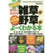 最新版 街でよく見かける雑草や野草がよーくわかる本―収録数600種以上!(Handy & Color Illustrated Book) [単行本]