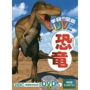 恐竜(学研の図鑑LIVE) [図鑑]
