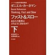 ファスト&スロー―あなたの意思はどのように決まるか?〈下〉(ハヤカワ・ノンフィクション文庫) [文庫]
