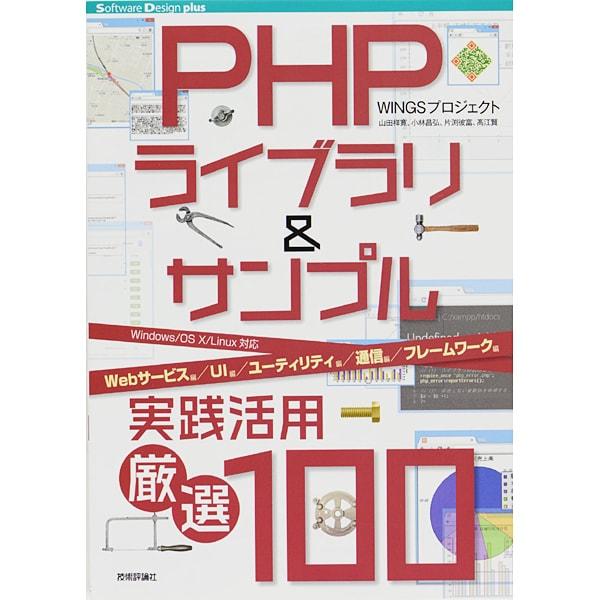 PHPライブラリ&サンプル実践活用厳選100(Software Design plusシリーズ) [単行本]