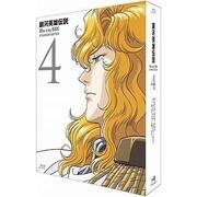 銀河英雄伝説 Blu-ray BOX スタンダードエディション 4 [Blu-ray Disc]
