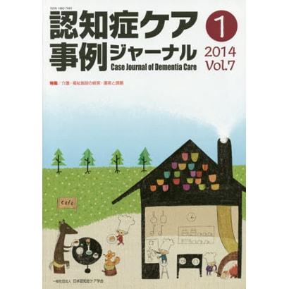 認知症ケア事例ジャーナル Vol.7-1(2014) [単行本]